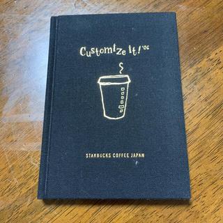 スターバックスコーヒー(Starbucks Coffee)の【★STARBUCKS★様専用】スターバックス☆customize it!06(ノート/メモ帳/ふせん)