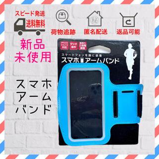 スマホ アームバンド iPhone Android 対応 ブルー(ランニング/ジョギング)