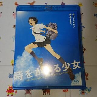 カドカワショテン(角川書店)の細田守監督 時をかける少女 Blu-ray 中古品(アニメ)