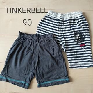 ティンカーベル(TINKERBELL)のTinkerBell ティンカーベル ハーフパンツ 2枚セット 男の子 90(パンツ/スパッツ)