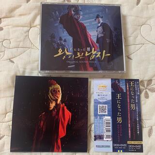 王になった男 オリジナルサウンドトラックCD3枚組OSTブックレットDVD付き(テレビドラマサントラ)