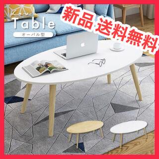 【新品】テーブル センターテーブル カフェテーブル ティーテーブル(ローテーブル)