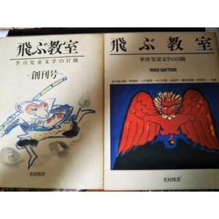 飛ぶ教室 光村図書 季刊児童文学の冒険 1981年 創刊号 1983年 第5号(文芸)
