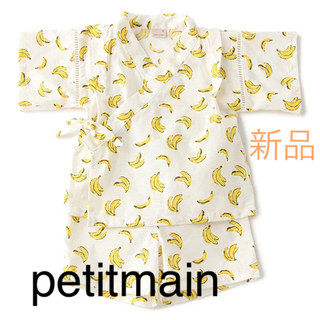 プティマイン(petit main)の新品 3740円 petitmain 甚平 バナナ(甚平/浴衣)