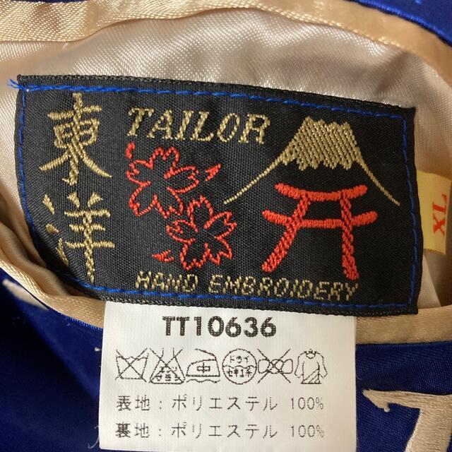 Talor Toyo(テーラートウヨウ)のTAILOR東洋 サテンリバーシブルスカジャン TT10636  XLサイズ メンズのジャケット/アウター(スカジャン)の商品写真