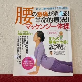 タカラジマシャ(宝島社)の腰の激痛が消える!革命的療法!!マッケンジ-体操(健康/医学)