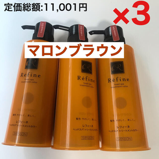 レフィーネ(Refine)の3本 レフィーネ ヘアカラートリートメント 白髪染め マロンブラウン(白髪染め)