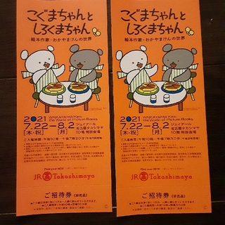 タカシマヤ(髙島屋)のこぐまちゃん しろくまちゃん チケット 高島屋(その他)