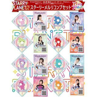 アイカツ(アイカツ!)の3044☆スターリーメルリ全8種 髪型 スペシャルチケット全8種セット アイカツ(シングルカード)