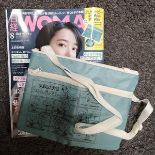 スヌーピー(SNOOPY)の日経WOMAN☆2021年8月号付録☆スヌーピー オリジナルサコッシュのみ(その他)