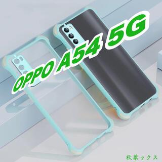 オッポ(OPPO)のOPPO A54 5G 保護ケース ミントブルー オッポ(Androidケース)