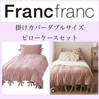 フランフラン(Francfranc)のFrancfranc レヴィール 掛け布団カバーピローケースセットダブル リボン(シーツ/カバー)