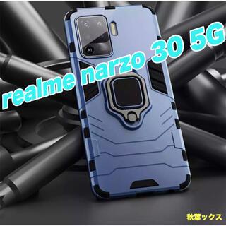アンドロイド(ANDROID)のrealme narzo 30 5G 保護ケース リングスタンド付き リアルミー(Androidケース)