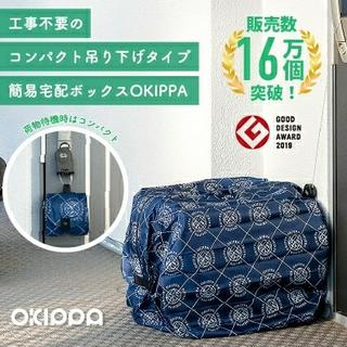 オキッパ OKIPPA 宅配ボックス(玄関収納)