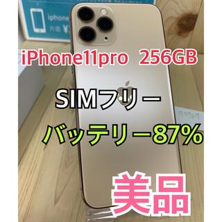 アップル(Apple)の【B】iPhone 11 pro 256 GB SIMフリー Gold 本体(スマートフォン本体)