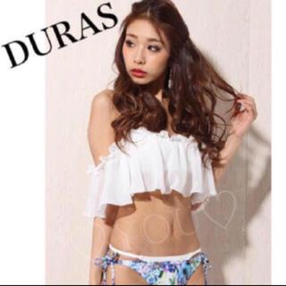 DURAS - 1点限定☆特別1万円値引☆ 新品 デュラス オフショル ビキニ  ホワイト
