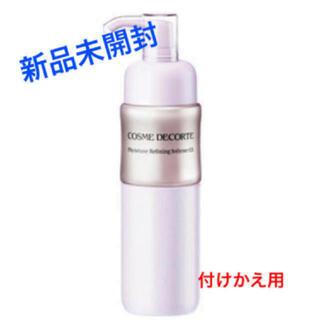 コスメデコルテ(COSME DECORTE)のフィトチューン リファイニングソフナー ER(乳液/ミルク)