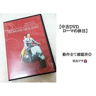 キープ(keep)の【中古DVD】美品    ローマの休日 (外国映画)