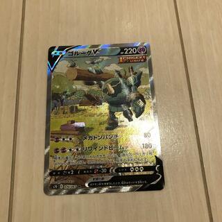 ポケモン(ポケモン)のゴルーグv スペシャルアート(シングルカード)