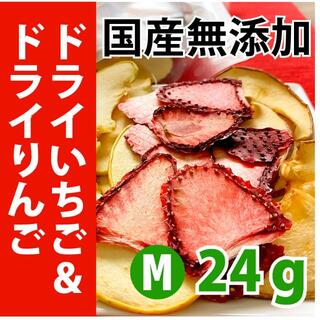 M/ドライりんご&いちごMIX/国産 無添加 砂糖不使用 ドライフルーツ(フルーツ)