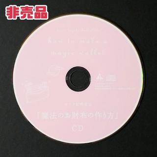 ♥ 【非売品】はづき虹映 CD 【おまけ付き】(ヒーリング/ニューエイジ)