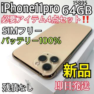 アップル(Apple)の【新品】iPhone 11 Pro ゴールド 64 GB SIMフリー 本体(スマートフォン本体)