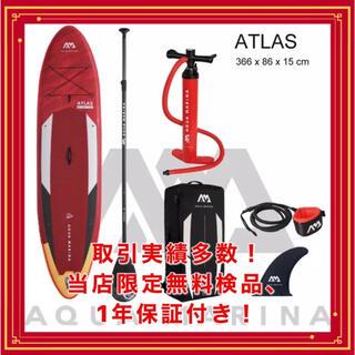 【当店人気No.1 モデル】アクアマリーナ サップボード アトラス  1年保証付(サーフィン)