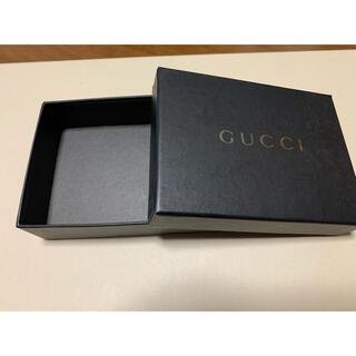 グッチ(Gucci)のグッチ GUCCI 名刺入れの空き箱(名刺入れ/定期入れ)