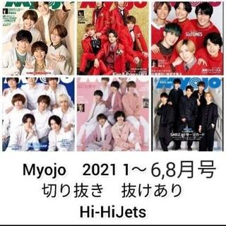 ジャニーズジュニア(ジャニーズJr.)のHiHiJets 切り抜き MYOJO 2021年1~6,8月 抜けあり(アート/エンタメ/ホビー)