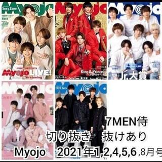 ジャニーズジュニア(ジャニーズJr.)の7MEN侍 切り抜き 抜けあり Myojo 2021年1,2,4,5,6,8月号(アート/エンタメ/ホビー)