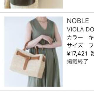 ノーブル(Noble)のnoble 2wayかごバッグ(かごバッグ/ストローバッグ)