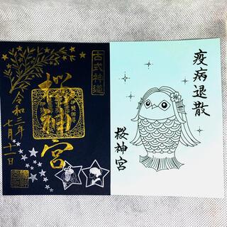 桜神宮七夕祭限定御朱印(印刷物)
