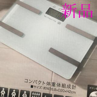 オムロン(OMRON)の新品 体重計 体組織計 体脂肪計 ホワイト ダイエット ガラスボディ (体重計/体脂肪計)