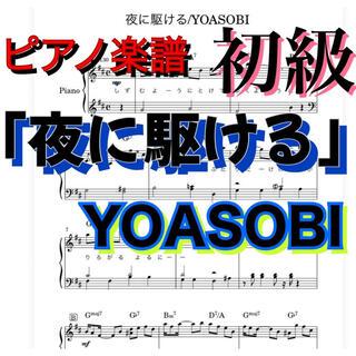 ピアノ楽譜 初級 「夜に駆ける」YOASOBI(ポピュラー)