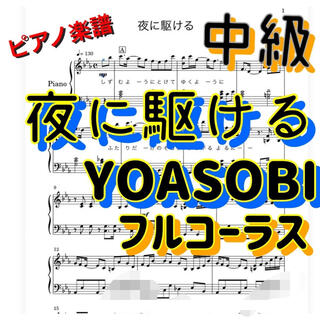 ピアノ楽譜 中級 夜に駆ける(ポピュラー)