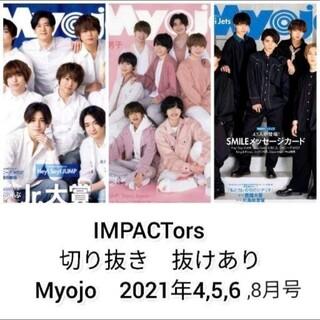 IMPACTors 切り抜き  Myojo 2021年3,4,5,6,8月号(アート/エンタメ/ホビー)