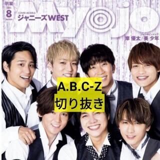 エービーシーズィー(A.B.C.-Z)のA.B.C-Z 切り抜き MYOJO 2021年8月(アート/エンタメ/ホビー)