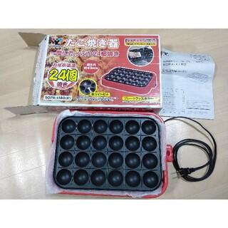 ヤマゼン(山善)の山善 24個焼き たこ焼き器 ホットプレート たこ焼きプレート(たこ焼き機)