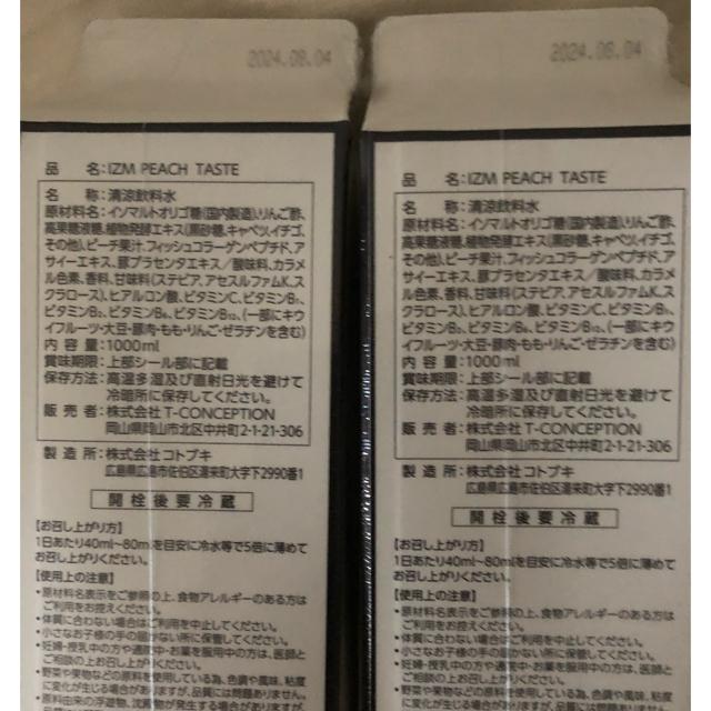 要コメント IZM ピーチテイスト 酵素ドリンク 2本 4本 食品/飲料/酒の飲料(ソフトドリンク)の商品写真
