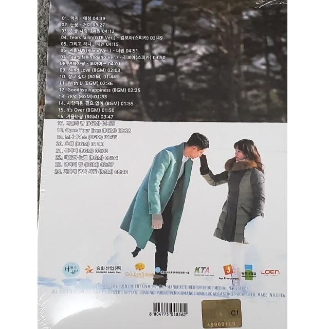 その冬、風が吹く OST 未使用 エンタメ/ホビーのCD(テレビドラマサントラ)の商品写真