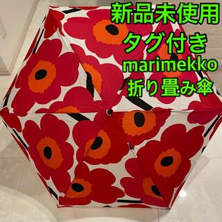 マリメッコ(marimekko)の【新品未使用】marimekko(マリメッコ)折り畳み傘(傘)
