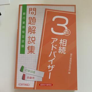 ニホンノウリツキョウカイ(日本能率協会)の相続アドバイザー3級 21年10月受験用(資格/検定)