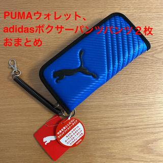 プーマ(PUMA)のPUMAロングウォレット+adidasボクサーパンツ 160cm 2枚セット(財布)