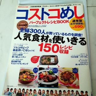 コストコめしパ-フェクトレシピBOOK通常版(料理/グルメ)