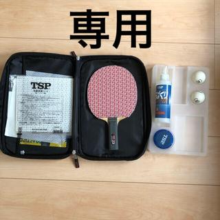 TSP - 卓球ラケット セット TSP 球 クリーナー バック
