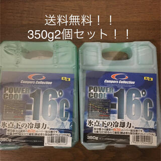 ヤマゼン(山善)の保冷剤 山善 YAMAZEN キャンパーズコレクション350g2個セット!!(その他)