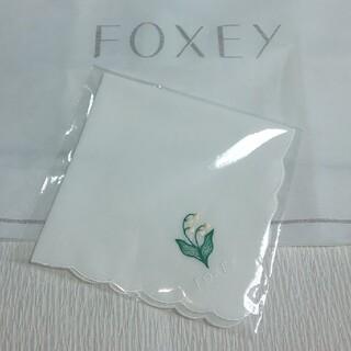 フォクシー(FOXEY)のFOXEY ノベルティ ハンカチ 鈴蘭(ハンカチ)