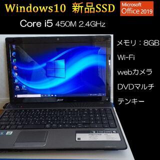 Acer - Win10 ノートPC Core i5・新品SSD240・8GB・Office