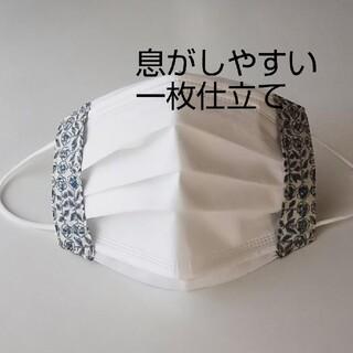 不織布マスクが見える マスクカバー  リバティ タナローン ブルー(その他)