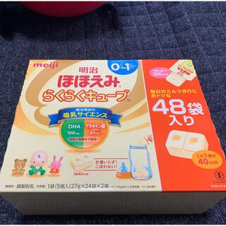 メイジ(明治)のほほえみらくらくキューブ48袋入り(その他)